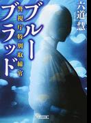 ブルーブラッド 警視庁特別取締官 (朝日文庫)(朝日文庫)