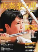 吹奏楽の星 2017年度版 第65回全日本吹奏楽コンクール総集編