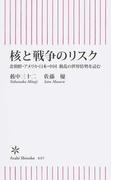 核と戦争のリスク 北朝鮮・アメリカ・日本・中国 動乱の世界 (新書645)(朝日新書)