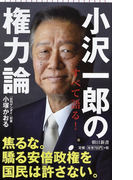 小沢一郎の権力論 (朝日新書)