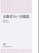 京都ぎらい 官能篇 (朝日新書)(朝日新書)