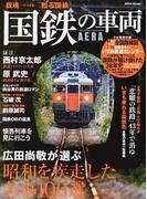 国鉄の車両 鉄魂−てつだま−甦る国鉄 昭和を疾走した国鉄名車 広田尚敬100選