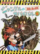 ジャングルのサバイバル 6 生き残り作戦 (かがくるBOOK)