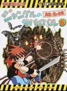 ジャングルのサバイバル 6 生き残り作戦 洞窟に潜む危険 (かがくるBOOK 大長編サバイバルシリーズ)