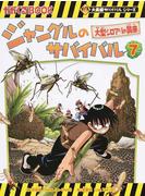 ジャングルのサバイバル 7 生き残り作戦 (かがくるBOOK)