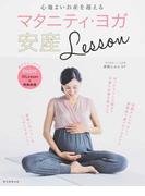 心地よいお産を迎えるマタニティ・ヨガ安産Lesson