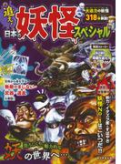 追え!日本の妖怪スペシャル 大迫力の妖怪318体