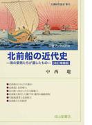 北前船の近代史 海の豪商たちが遺したもの 改訂増補版 (交通ブックス)