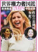 世界権力者図鑑 政治の裏側は女がつくる! 2018