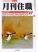 月刊住職 No.228 2017年11月号