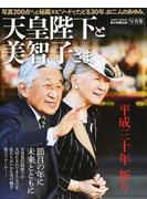 天皇陛下と美智子さま 平成三十年祈り 写真集