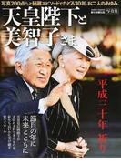 天皇陛下と美智子さま 平成三十年祈り 写真集 (Asahi Original)(朝日オリジナル)