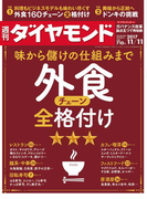 週刊ダイヤモンド 2017年11/11号 [雑誌]