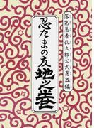 落第忍者乱太郎 公式ブック 忍たまの友 地之巻 (あさひコミックス)
