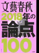 文藝春秋オピニオン2018年の論点100 (文春ムック)