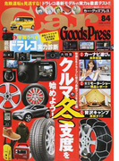 Car Goods Press VOL.84