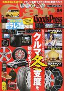 Car Goods Press VOL.84