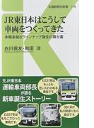 JR東日本はこうして車両をつくってきた 多種多様なラインナップ誕生の舞台裏