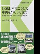 JR東日本はこうして車両をつくってきた 多種多様なラインナップ誕生の舞台裏 (交通新聞社新書)(交通新聞社新書)