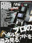 ペダルボード・プロファイリング・スペシャル プロのペダルボードを盗み見る!
