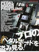 ペダルボード・プロファイリング・スペシャル プロのペダルボードを盗み見る! (SHINKO MUSIC MOOK)