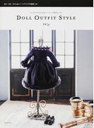DOLL OUTFIT STYLE うっとりするほどかわいいドール服のレシピ