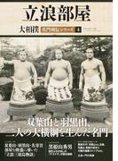 大相撲名門列伝シリーズ 4 立浪部屋