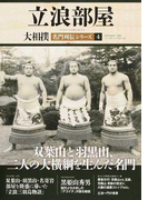 大相撲名門列伝シリーズ 4 立浪部屋 (B.B.MOOK)