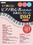 すぐ弾ける! ピアノ初心者のための 名曲セレクション 2017秋冬号