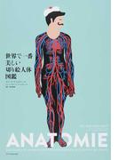 世界で一番美しい切り絵人体図鑑