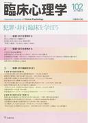 臨床心理学 Vol.17No.6 犯罪・非行臨床を学ぼう
