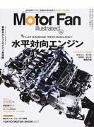 Motor Fan illustrated 図解・自動車のテクノロジー Volume134 特集水平対向エンジン