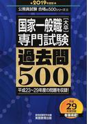 国家一般職〈大卒〉専門試験過去問500 平成23〜29年度の問題を収録! 2019年度版 (公務員試験合格の500シリーズ)
