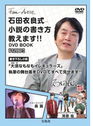 石田衣良式 小説の書き方教えます!! DVD BOOK