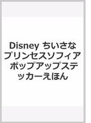 Disney ちいさなプリンセスソフィア ポップアップステッカーえほん