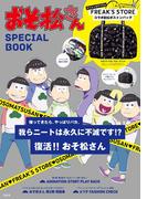 おそ松さん SPECIAL BOOK