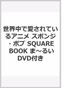 世界中で愛されているアニメ スポンジ・ボブ SQUARE BOOK ま~るいDVD付き