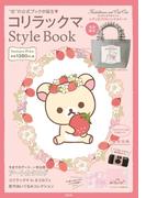 コリラックマ Style Book
