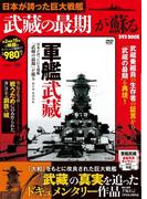日本が誇った巨大戦艦 「武藏の最期」が蘇るDVD BOOK