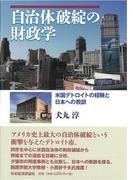 自治体破綻の財政学 米国デトロイトの経験と日本への教訓