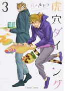 虎穴ダイニング 3 (Canna Comics)(Canna Comics(カンナコミックス))