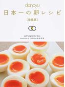 dancyu日本一の卵レシピ 読者と編集部が選ぶdancyu史上最強の卵料理集 愛蔵版 (プレジデントムック)