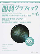眼科グラフィック 「視る」からはじまる眼科臨床専門誌 第6巻6号(2017−6) 前眼部疾患:スリットで分からないときに役立つ検査ほか