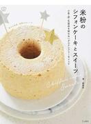 米粉のシフォンケーキとスイーツ 小麦・卵・乳製品を使わないグルテンフリーなレシピ