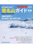 TRAMPIN' Hiking & Backpacking vol.34 雪名山ガイド冬+秋
