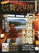 じゃらん大人のちょっと贅沢な旅 2017−2018冬 (じゃらんムックシリーズ)(じゃらんムックシリーズ)