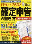 自分でできる!確定申告の書き方 平成30年3月15日締切分 (三才ムック)(三才ムック)