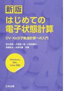 はじめての電子状態計算 DV−Xα分子軌道計算への入門 新版