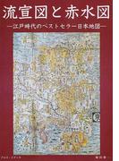 流宣図と赤水図 江戸時代のベストセラー日本地図