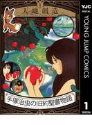 【全1-3セット】手塚治虫の旧約聖書物語(ヤングジャンプコミックスDIGITAL)